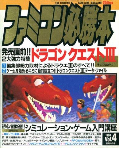 Famicom Hisshoubon Issue 041 (February 19, 1988)