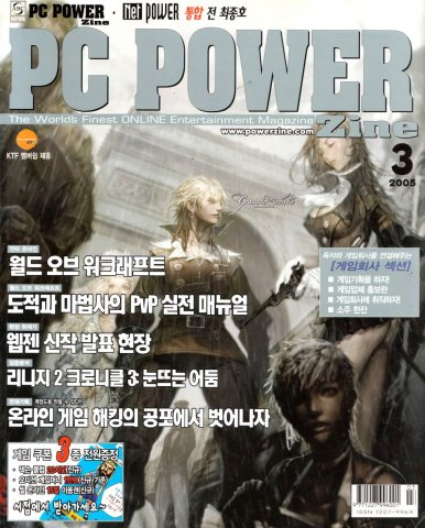 PC Power Zine