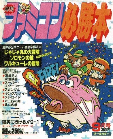 Famicom Hisshoubon Issue 006 (September 1986)