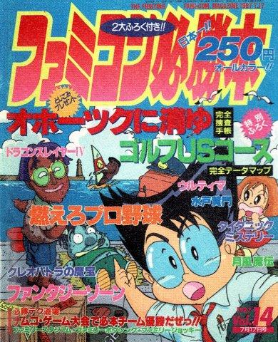 Famicom Hisshoubon Issue 027 (July 17, 1987)