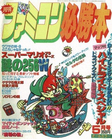 Famicom Hisshoubon Issue 002 (May 1986)