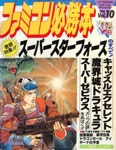Famicom Hisshoubon Issue 010 (November 7, 1986)