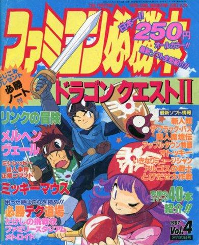 Famicom Hisshoubon Issue 017 (February 20, 1987)