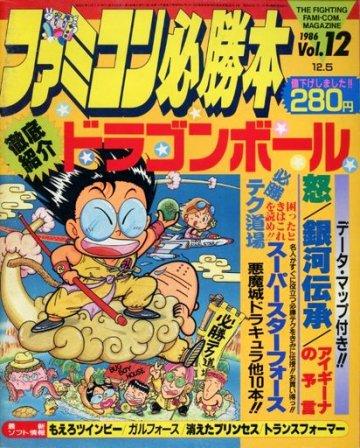 Famicom Hisshoubon Issue 012 (December 5, 1986)