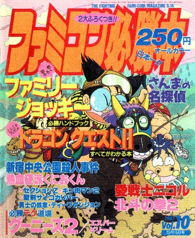 Famicom Hisshoubon Issue 023 (May 15, 1987)