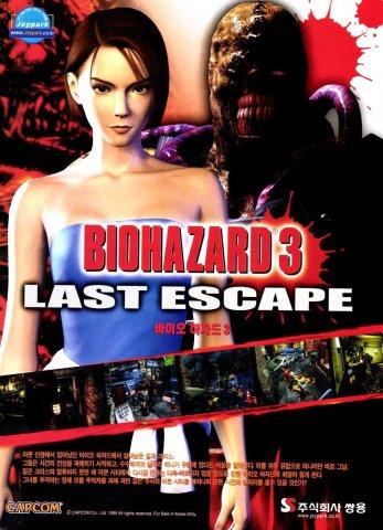 Biohazard 3 Last Escape (Korea)