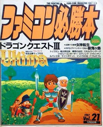 Famicom Hisshoubon Issue 034 (November 6, 1987)