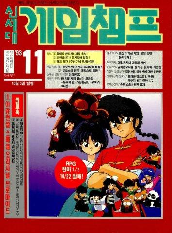 Game Champ Issue 012 (November 1993)