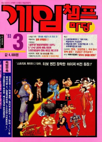 Game Champ Issue 004 (March 1993)