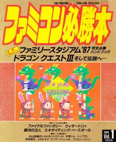 Famicom Hisshoubon Issue 038 (January 6, 1988)