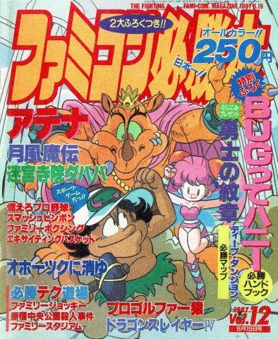Famicom Hisshoubon Issue 025 (June 19, 1987)