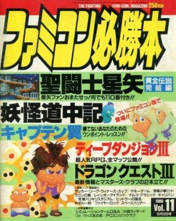 Famicom Hisshoubon Issue 048 (June 3, 1988)