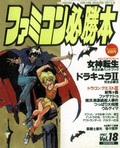 Famicom Hisshoubon Issue 031 (September 18, 1987)