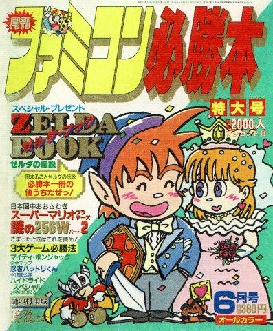 Famicom Hisshoubon Issue 003 (June 1986)