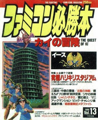 Famicom Hisshoubon Issue 050 (July 1, 1988)