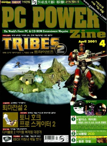 PC Power Zine Issue 069 (April 2001)