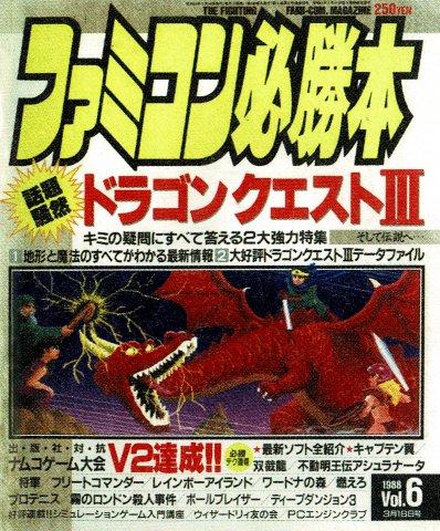 Famicom Hisshoubon Issue 043 (March 18, 1988)