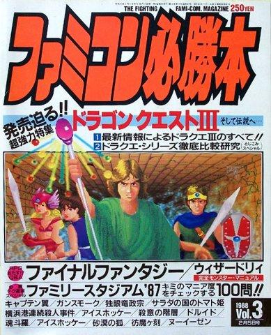 Famicom Hisshoubon Issue 040 (February 5, 1988)