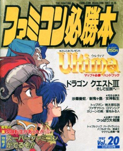 Famicom Hisshoubon Issue 033 (October 16, 1987)