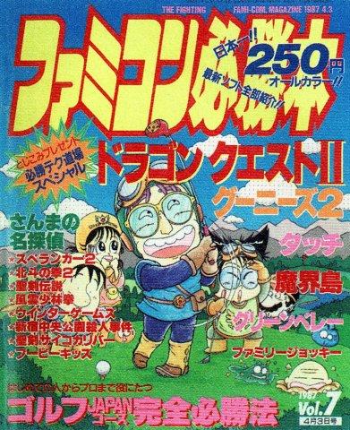 Famicom Hisshoubon Issue 020 (April 3, 1987)