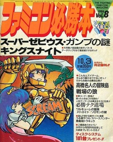 Famicom Hisshoubon Issue 008 (October 3, 1986)
