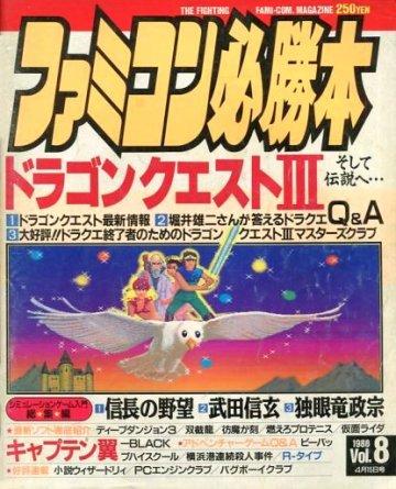 Famicom Hisshoubon Issue 045 (April 15, 1988)