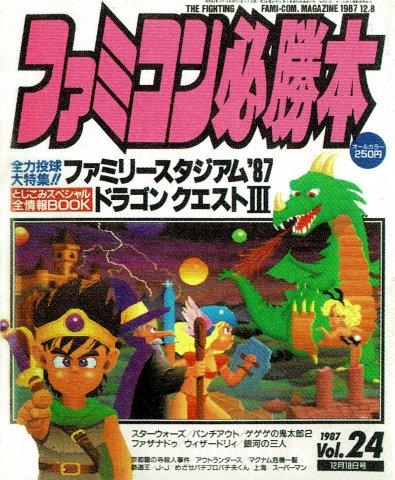 Famicom Hisshoubon Issue 037 (December 18, 1987)