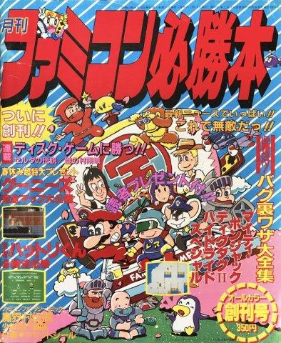 Famicom Hisshoubon Issue 001 (April 1986)