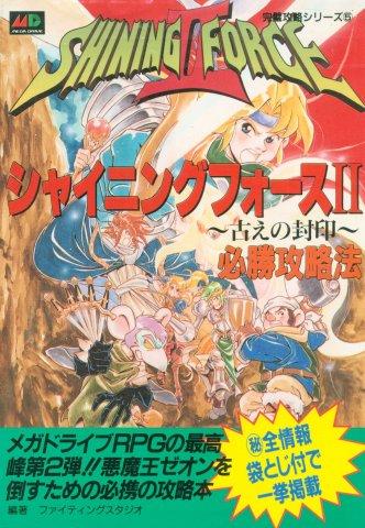 Shining Force II: Inishie No Fuuin - Hisshou Kouryaku Hou