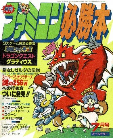 Famicom Hisshoubon Issue 004 (July 1986)