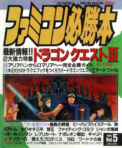Famicom Hisshoubon Issue 042 (March 4, 1988)
