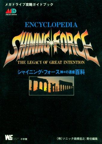 Shining Force Encyclopedia - Kamigami no isan hyakka