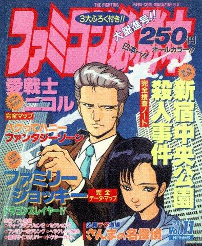 Famicom Hisshoubon Issue 024 (June 5, 1987)