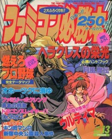 Famicom Hisshoubon Issue 026 (July 3, 1987)