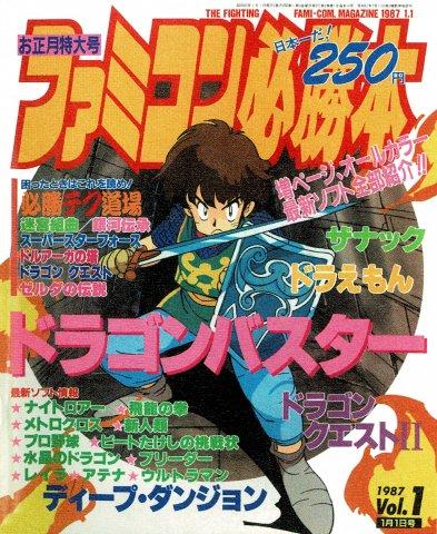 Famicom Hisshoubon Issue 014 (January 1, 1987)