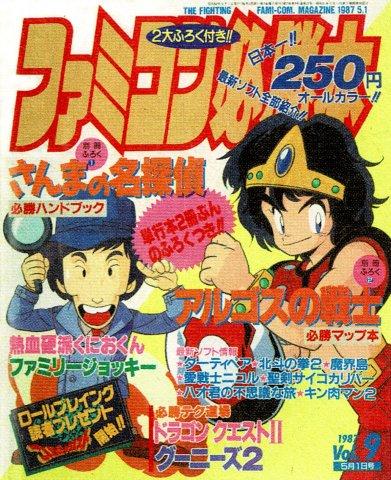 Famicom Hisshoubon Issue 022 (May 1, 1987)