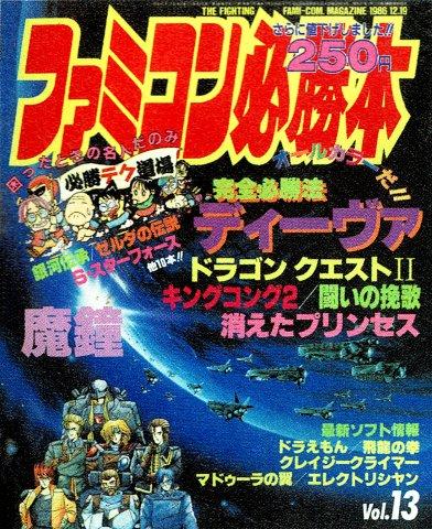 Famicom Hisshoubon Issue 013 (December 19, 1986)