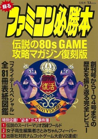 Yomigaeru Famicom Hisshoubon
