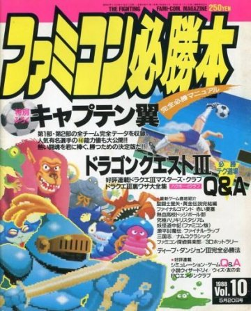 Famicom Hisshoubon Issue 047 (May 20, 1988)