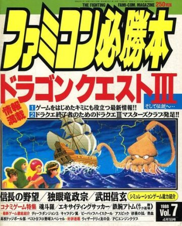 Famicom Hisshoubon Issue 044 (April 1, 1988)
