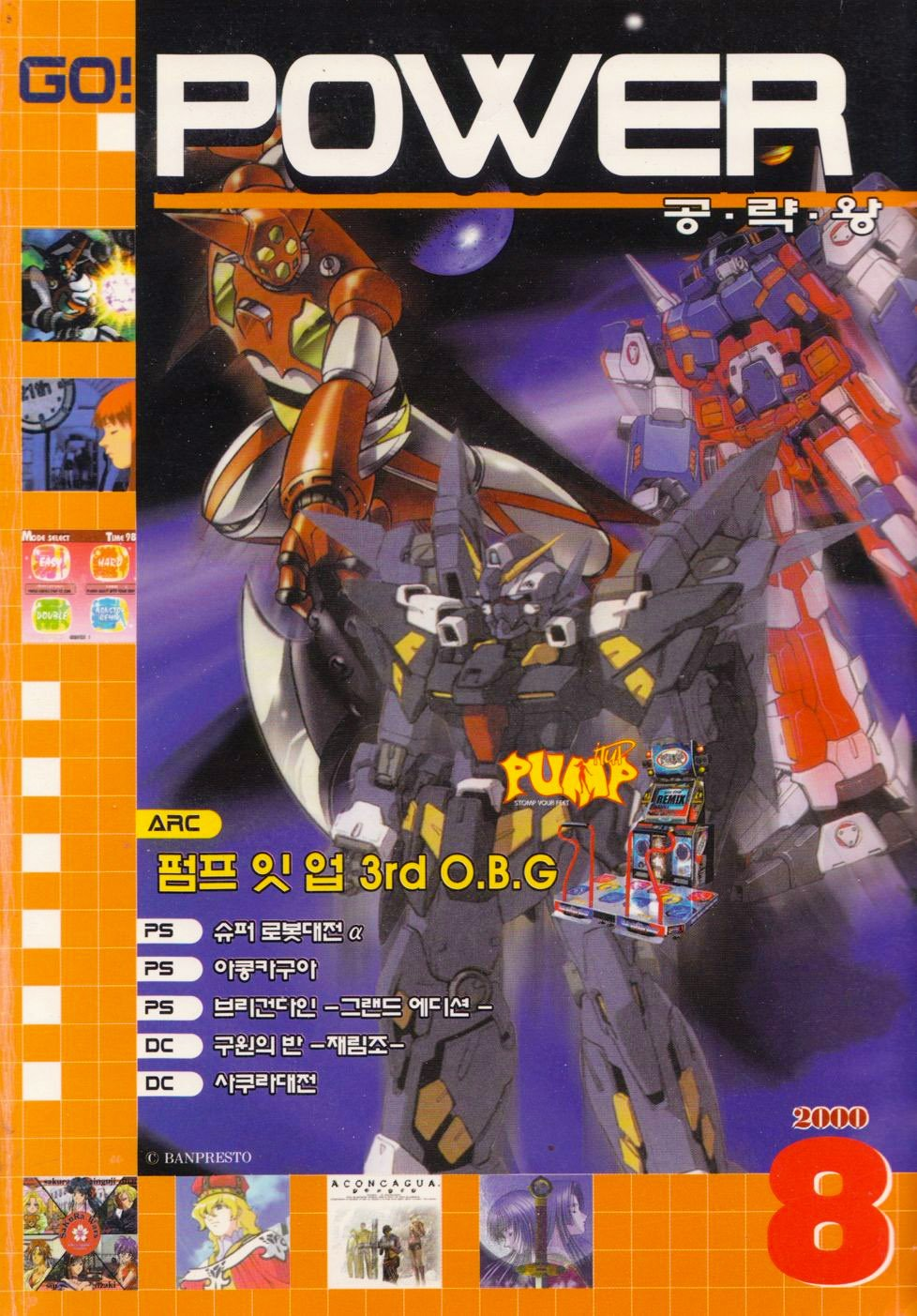 Go! Power Strategy Issue 13 (August 2000)