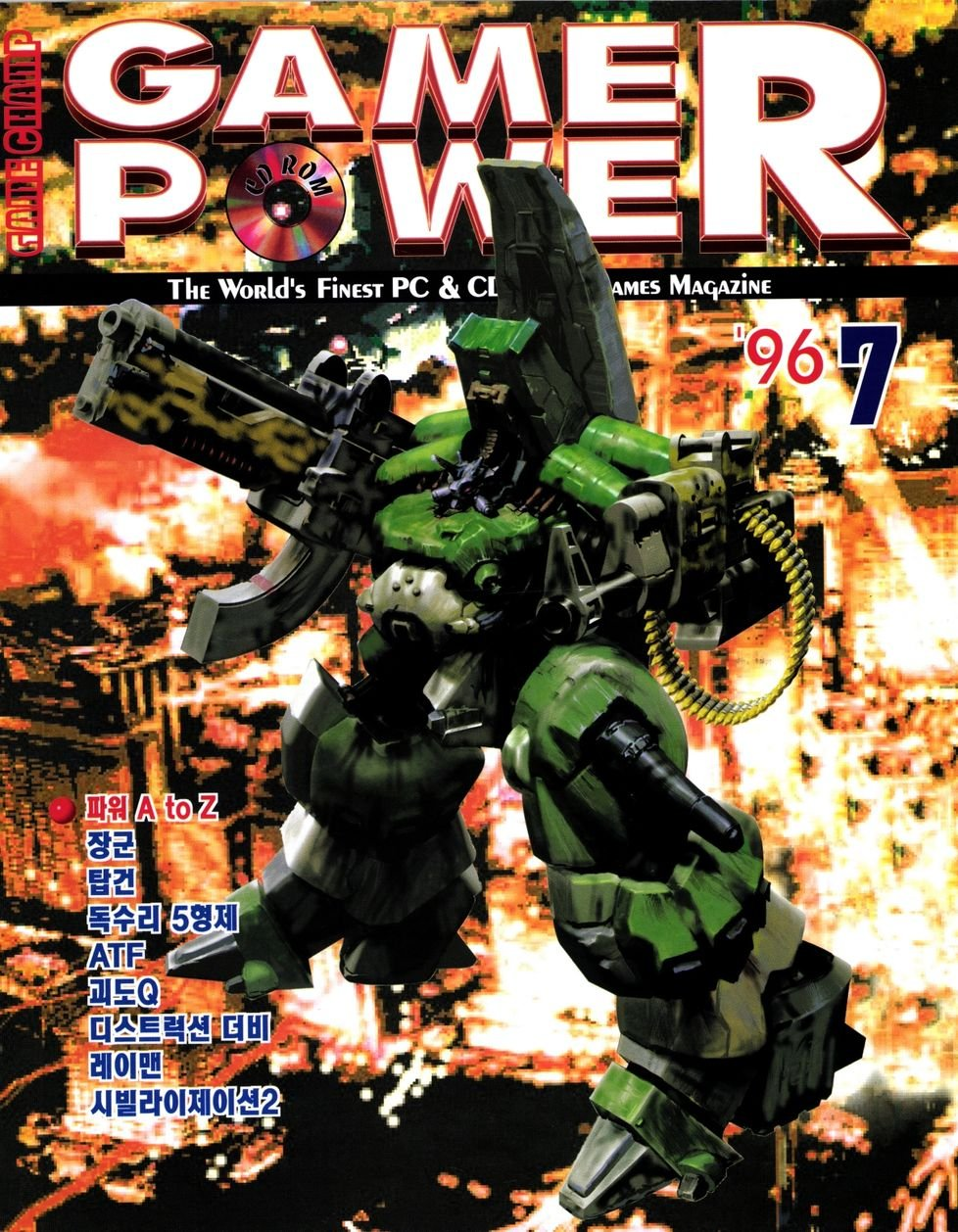 Game Power Issue 028 (July 1996)
