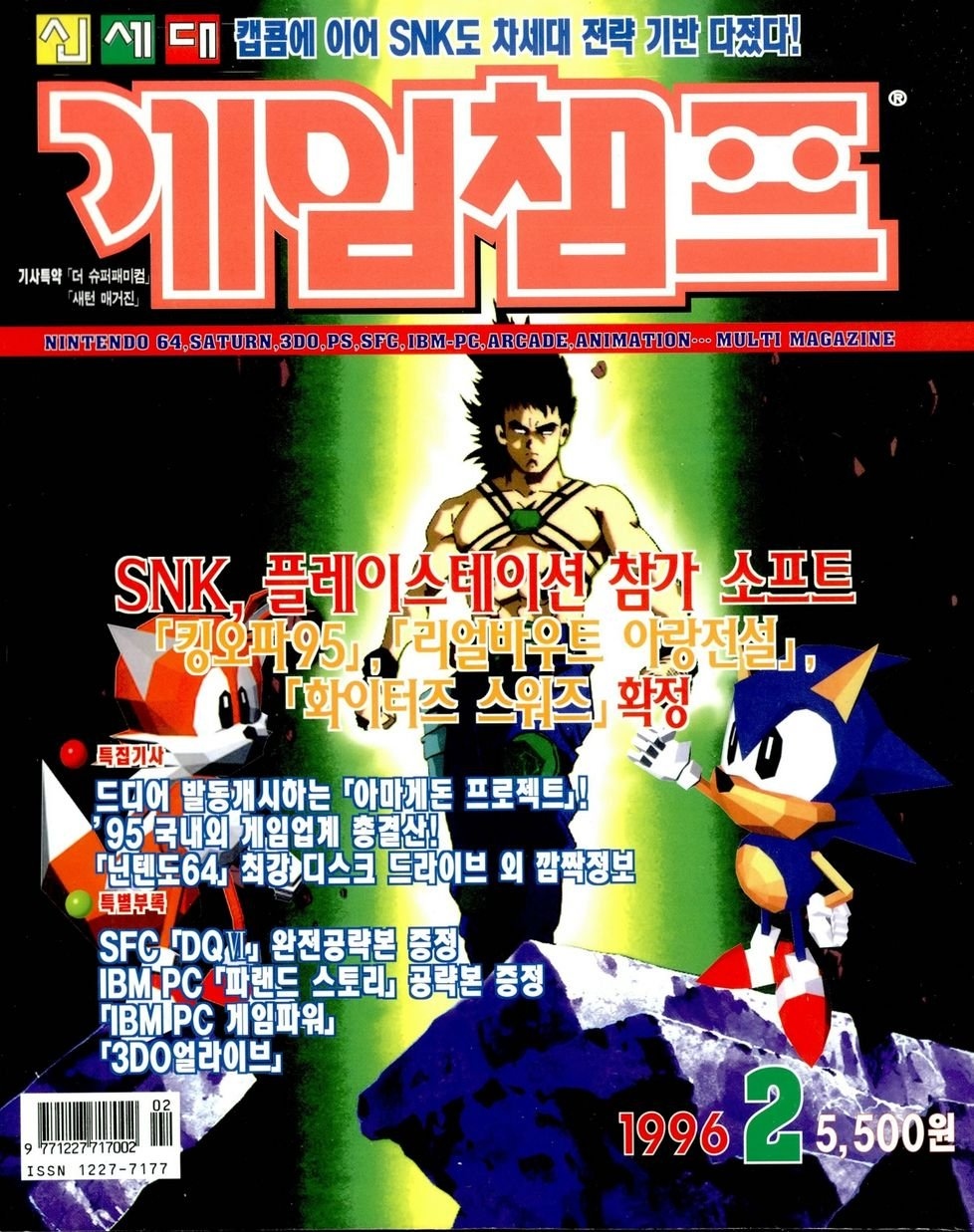 Game Champ Issue 039 (February 1996)