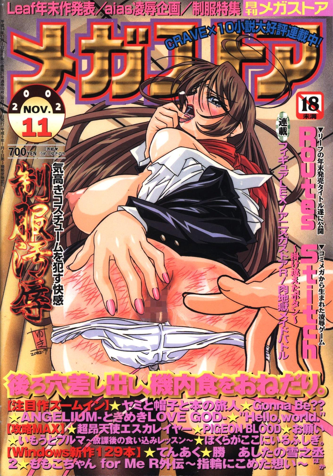 MegaStore 114 (November 2002)