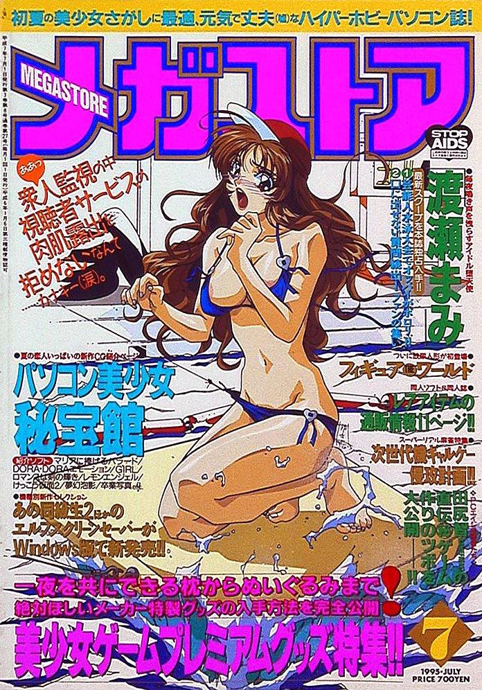 MegaStore 027 (July 1995)