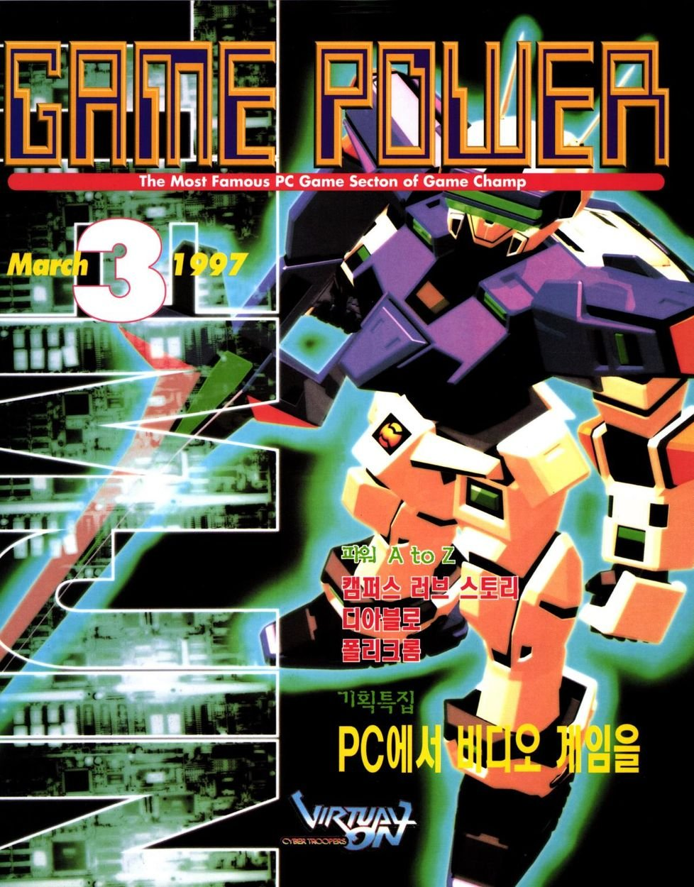 Game Power Issue 036 (March 1997)