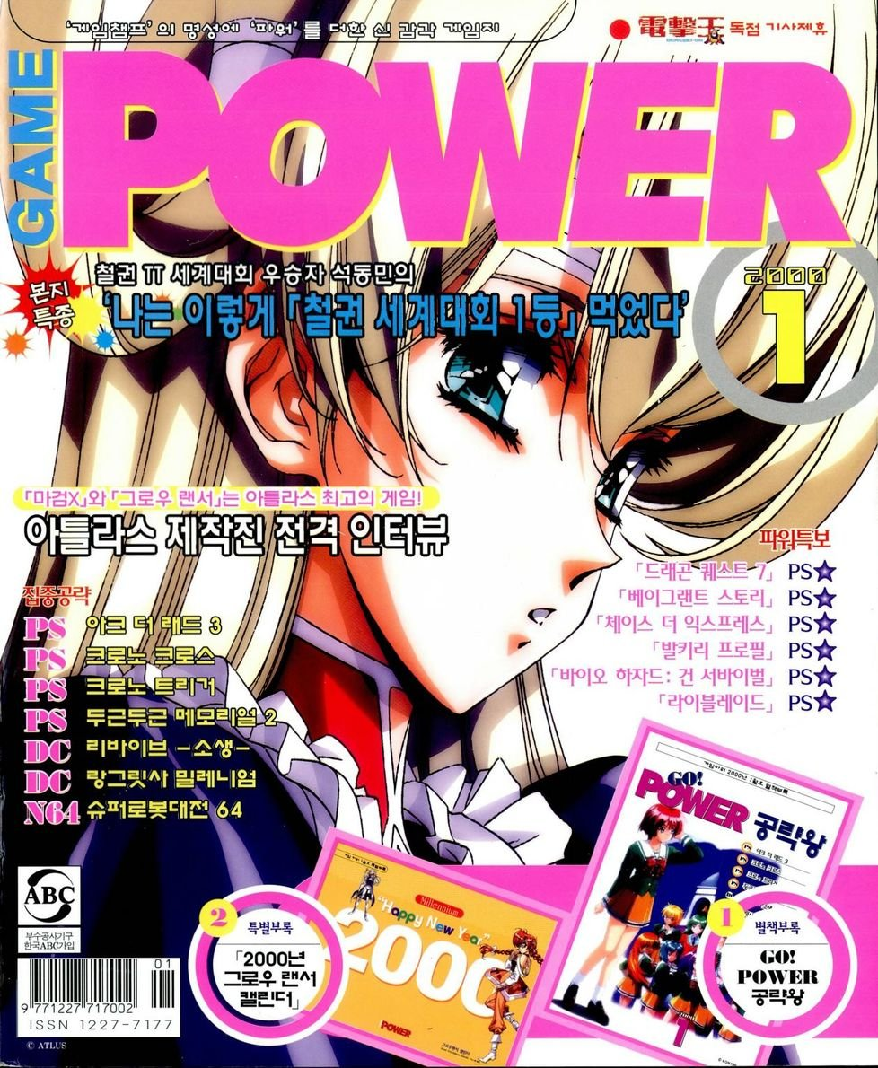 Game Power Issue 061 (January 2000)
