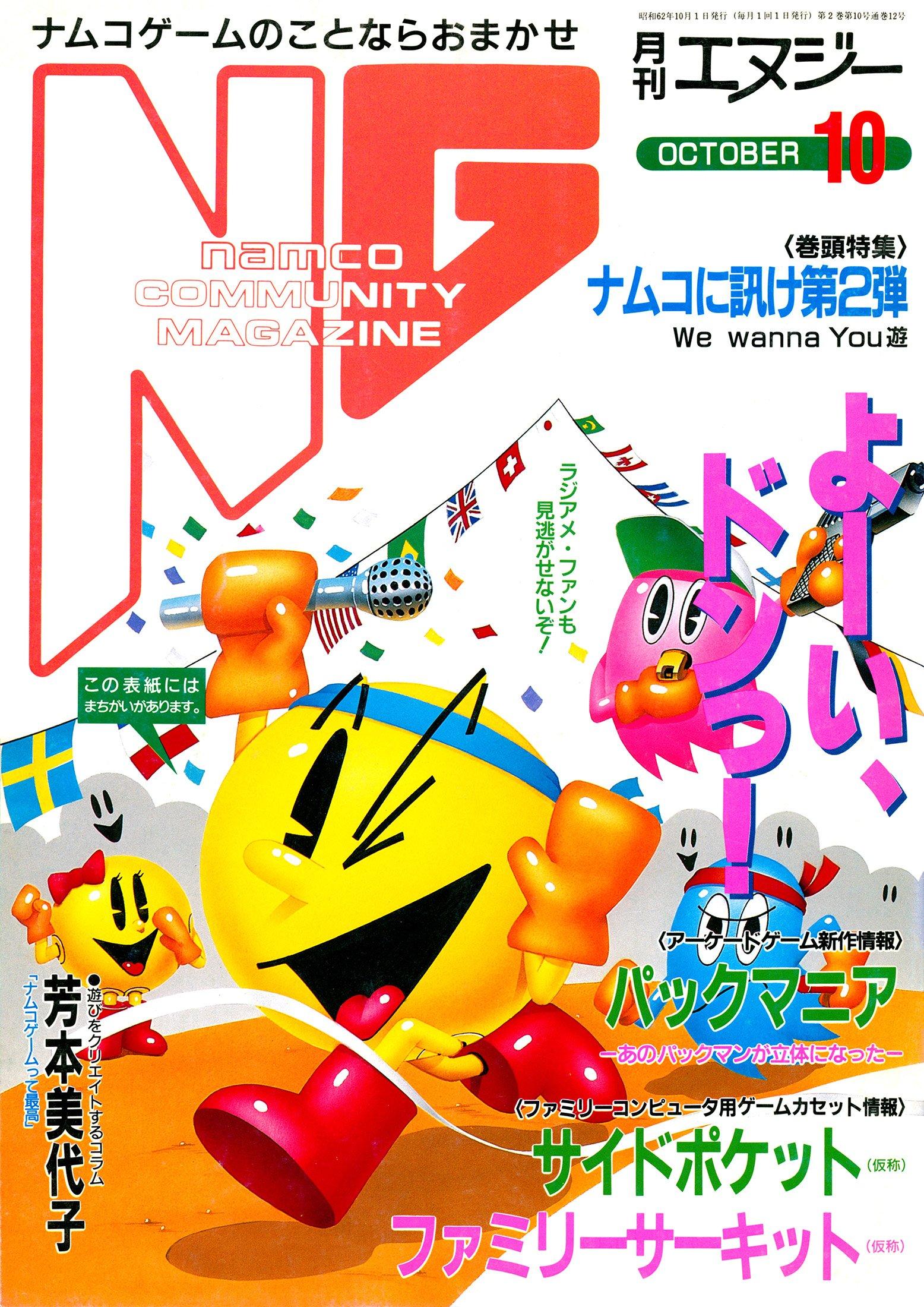 NG Namco Community Magazine Issue 12 (October 1987)