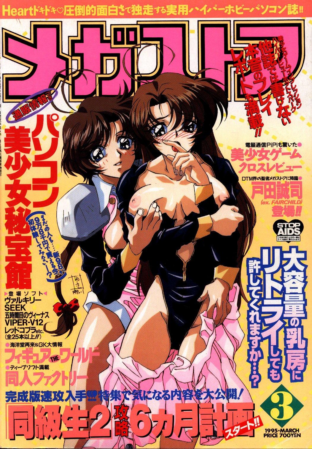 MegaStore 023 (March 1995)