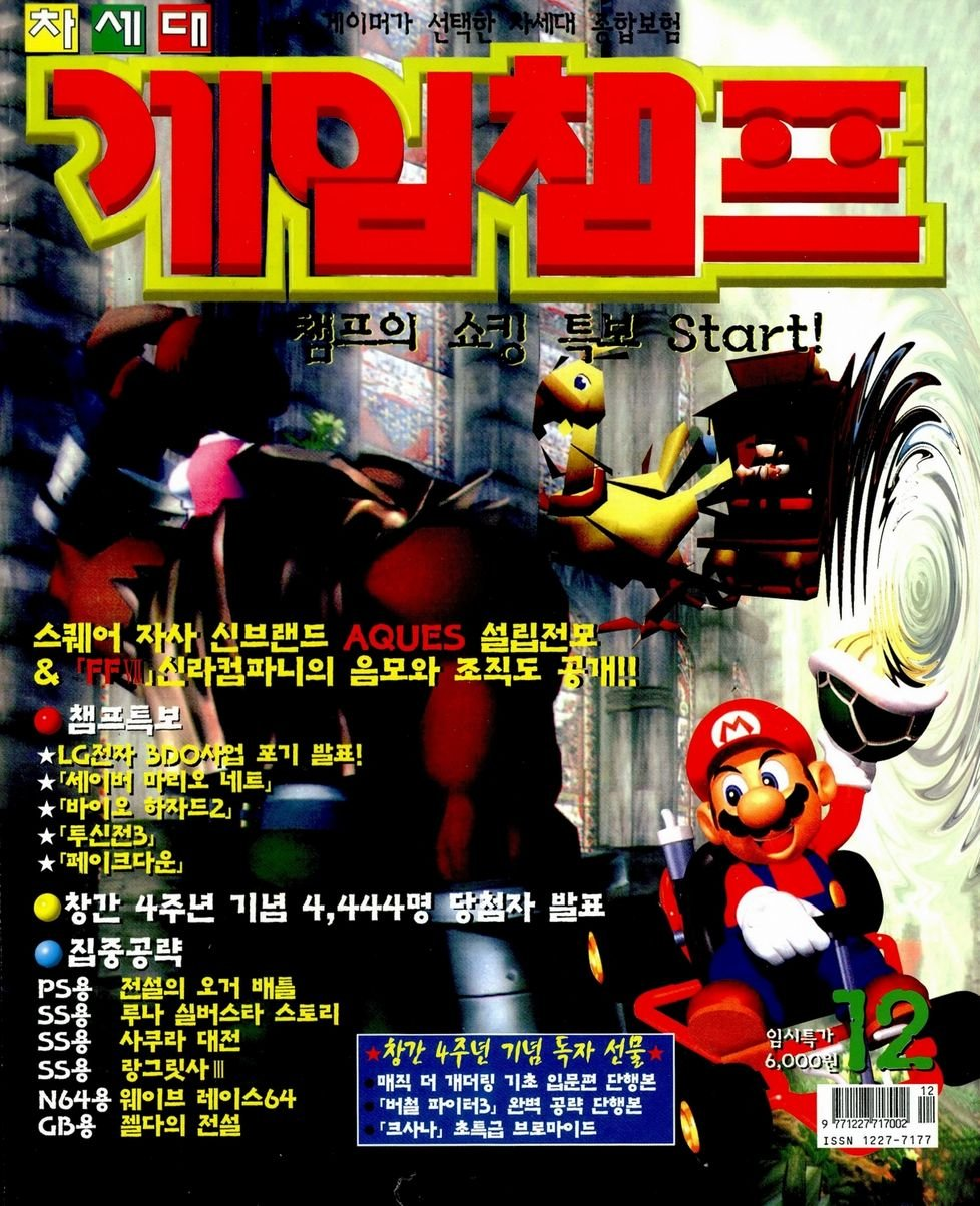 Game Champ Issue 049 (December 1996)